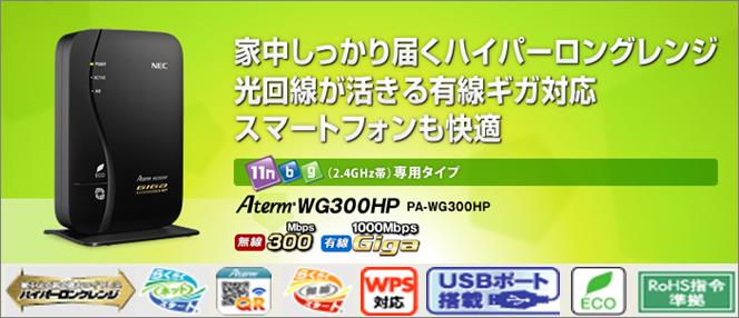 WG300HP