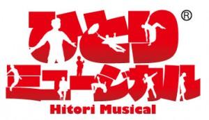 ひとりミュージカルRマークロゴ